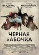Смотреть фильм Черная бабочка онлайн на Кинопод бесплатно
