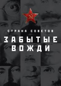 Смотреть Страна Советов. Забытые вожди онлайн на Кинопод бесплатно