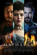 Смотреть фильм Матильда онлайн на Кинопод бесплатно