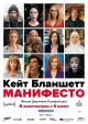 Смотреть фильм Манифесто онлайн на Кинопод бесплатно