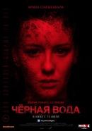 Смотреть фильм Черная вода онлайн на Кинопод бесплатно