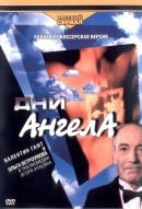 Смотреть фильм Дни Ангела онлайн на Кинопод бесплатно