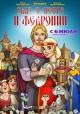 Смотреть фильм Сказ о Петре и Февронии онлайн на Кинопод бесплатно
