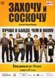 Смотреть фильм Захочу и соскочу онлайн на Кинопод бесплатно