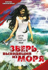 Смотреть Зверь, выходящий из моря онлайн на Кинопод бесплатно
