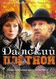 Смотреть фильм Дамский портной онлайн на Кинопод бесплатно