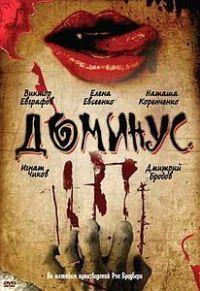Смотреть Доминус онлайн на Кинопод бесплатно