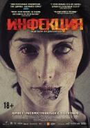 Смотреть фильм Инфекция онлайн на Кинопод бесплатно
