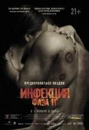 Смотреть фильм Инфекция: Фаза 2 онлайн на Кинопод бесплатно