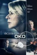 Смотреть фильм Всевидящее око онлайн на Кинопод бесплатно