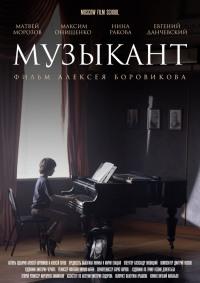 Смотреть Музыкант онлайн на Кинопод бесплатно