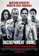 Смотреть фильм Эксперимент «Офис» онлайн на Кинопод бесплатно