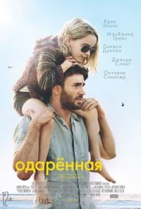 Смотреть Одарённая онлайн на Кинопод бесплатно