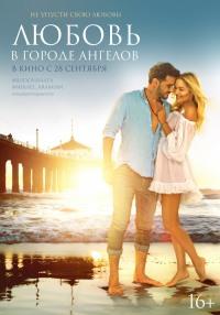 Смотреть Любовь в городе ангелов онлайн на Кинопод бесплатно