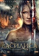 Смотреть фильм Василиса онлайн на Кинопод бесплатно