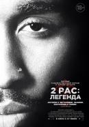 Смотреть фильм 2pac: Легенда онлайн на Кинопод бесплатно