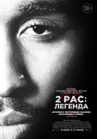 Смотреть 2pac: Легенда онлайн на Кинопод бесплатно