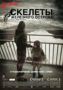 Смотреть фильм Скелеты Железного острова онлайн на Кинопод бесплатно