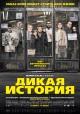Смотреть фильм Дикая история онлайн на Кинопод бесплатно