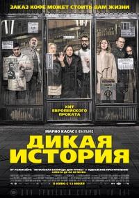 Смотреть Дикая история онлайн на Кинопод бесплатно