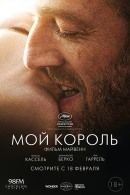 Смотреть фильм Мой король онлайн на Кинопод бесплатно