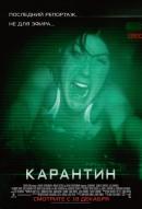 Смотреть фильм Карантин онлайн на Кинопод платно