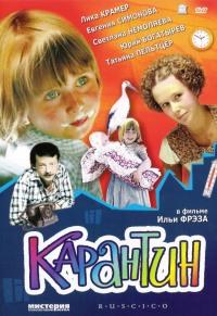 Смотреть Карантин онлайн на Кинопод бесплатно