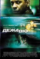 Смотреть фильм Дежавю онлайн на Кинопод бесплатно