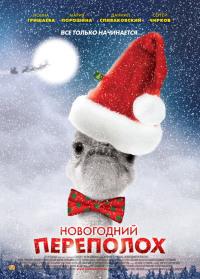 Смотреть Новогодний переполох онлайн на Кинопод бесплатно