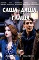 Смотреть фильм Саша + Даша + Глаша онлайн на Кинопод бесплатно