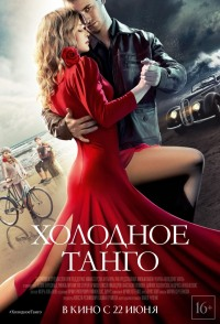 Смотреть Холодное танго онлайн на Кинопод бесплатно