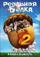 Смотреть фильм Реальная белка 2 онлайн на Кинопод бесплатно