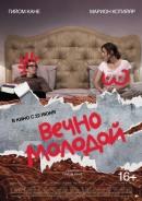 Смотреть фильм Вечно молодой (на французском языке с русскими субтитрами) онлайн на Кинопод бесплатно