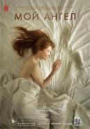 Смотреть фильм Мой ангел онлайн на Кинопод бесплатно