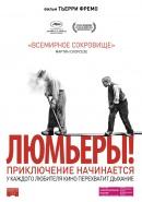 Смотреть фильм Люмьеры! онлайн на Кинопод бесплатно