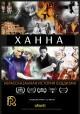 Смотреть фильм Ханна: Нерасказанная история буддизма онлайн на Кинопод бесплатно