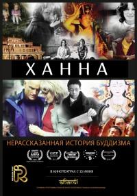 Смотреть Ханна: Нерасказанная история буддизма онлайн на Кинопод бесплатно