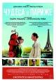 Смотреть фильм Чудеса в Париже онлайн на Кинопод бесплатно