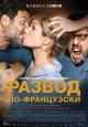Смотреть фильм Развод по-французски онлайн на Кинопод бесплатно