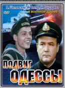 Смотреть фильм Подвиг Одессы онлайн на Кинопод бесплатно
