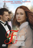 Смотреть фильм Белый танец онлайн на Кинопод бесплатно