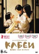 Смотреть фильм Кабеи онлайн на Кинопод бесплатно