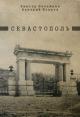 Смотреть фильм Севастополь онлайн на Кинопод бесплатно