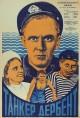 Смотреть фильм Танкер «Дербент» онлайн на Кинопод бесплатно