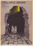Смотреть фильм Среди серых камней онлайн на Кинопод бесплатно