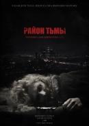 Смотреть фильм Район тьмы. Хроники повседневного зла онлайн на Кинопод бесплатно