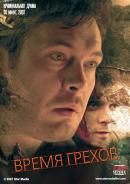 Смотреть фильм Время грехов онлайн на Кинопод бесплатно