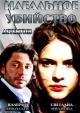 Смотреть фильм Идеальное убийство онлайн на Кинопод бесплатно