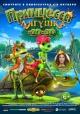 Смотреть фильм Принцесса-лягушка онлайн на Кинопод бесплатно