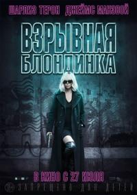 Смотреть Взрывная блондинка онлайн на Кинопод бесплатно